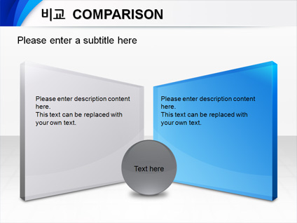 Comparison Powerpoint Template